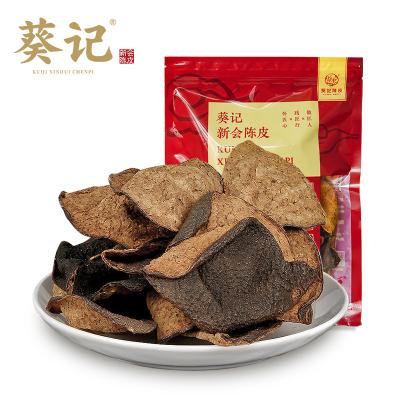 葵记新会陈皮15年广东新会大红陈皮茶50g道地陈皮十五年老陈皮干