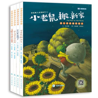 全4冊快樂成長創作繪本中英文雙語繪本 兒童繪本啟蒙早教故事書3-9歲小老鼠搬新家