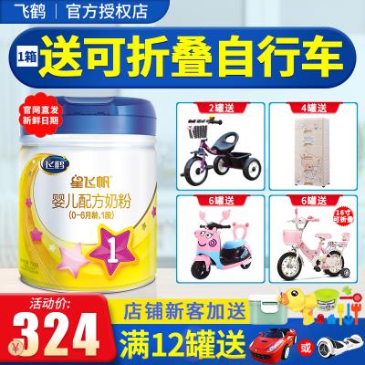 飛鶴(FIRMUS)1段星飛帆1段嬰兒0-6個月牛奶粉罐裝700g 1罐