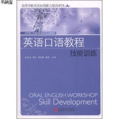 英語口語教程:技能訓練/高等學校英語應用能力提高系列978756372