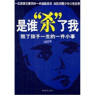 """是誰""""殺""""了我:毀了孩子一生的一件小事吳苾雯9787500650973中國青年出版"""