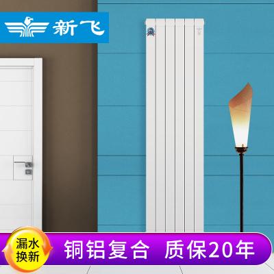 新飛暖氣片家用水暖銅鋁壁掛式散熱器定制采暖集中供暖水暖暖器片XTL85*75 1555mm