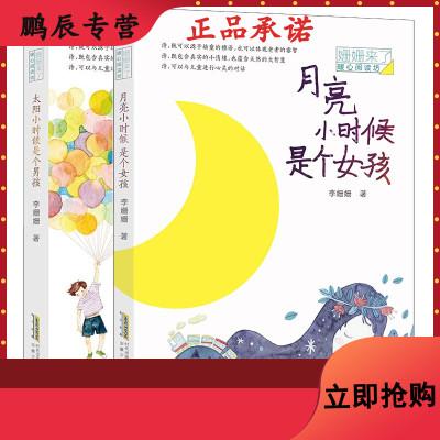 正版 太阳小时候是个男孩+月亮小时候是个女孩 2本 姗姗来了暖心阅读坊 绘画/漫画/连环画/卡通故