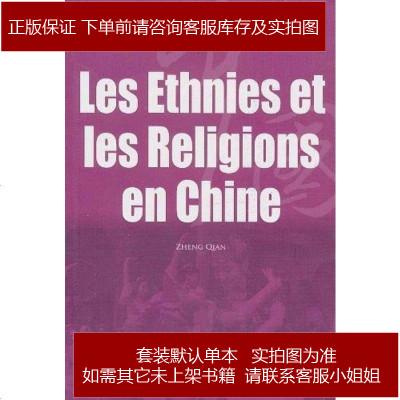 中國民族與宗教 鄭茜 9787508519371