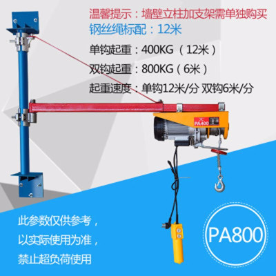 微型电动胡芦220v起重机小型升降家用吊机建筑装修0.5 1吨卷扬机抖音 PA400*800kg*12米