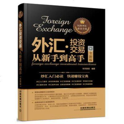正版现货 外汇投资交易从新手到高手 华天财经 9787113212605 中国铁道出版社