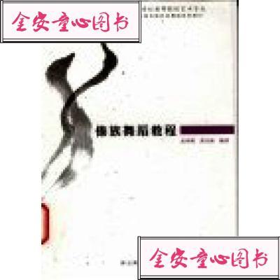 【单册】傣族舞蹈教程_岳亚明,自新编著