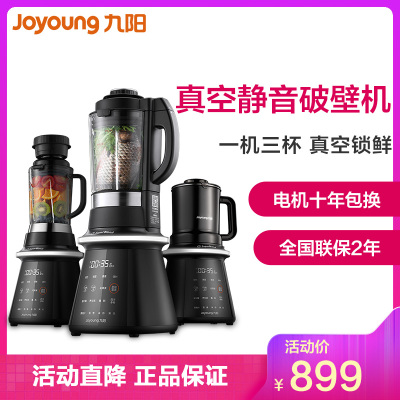 九陽(Joyoung)真空靜音破壁機 德國技術電機 全自動多功能豆漿機高速加熱料理機攪拌機輔食榨汁機L18-Y930黑色