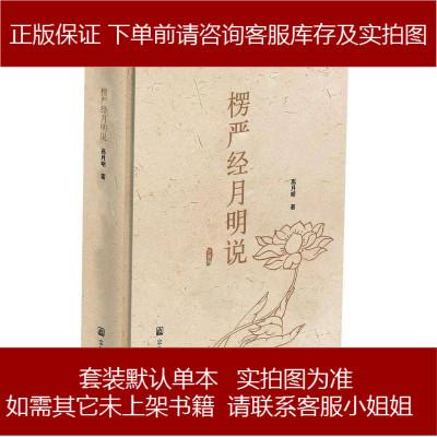 楞严经月明说 高月明 宗教文化出版社 9787518805402