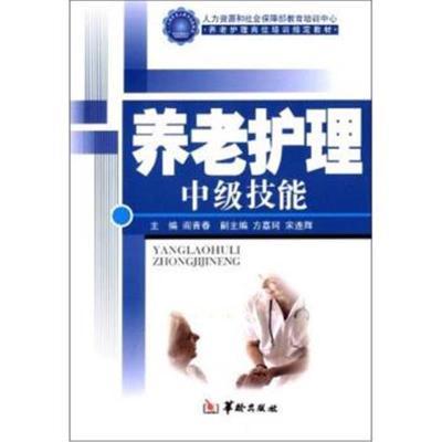 正版書籍 老年護理知識與技能培訓叢書:養老護理中級技能 9787516902493