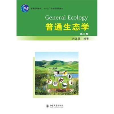 暢銷現貨: 普通生態學(第三版)