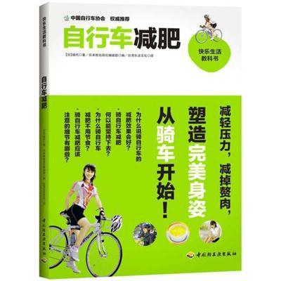 快樂生活教科書:自行車減肥9787501987528中國輕工業出版社