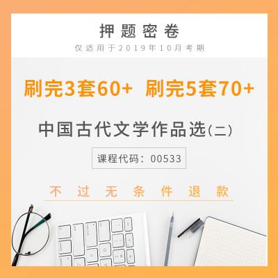 2019年10月考期押题密卷 自考00533中国古代文学作品?。ǘ?附使用指南 自学考试考前冲刺 朗朗图书