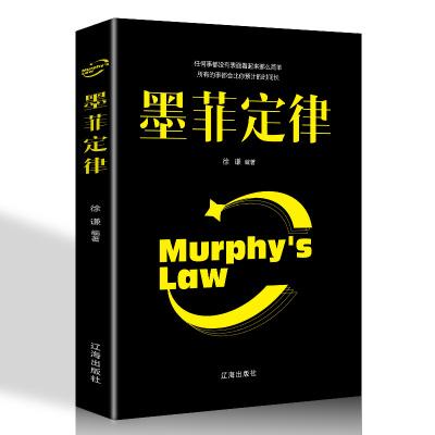 【59任選5件】墨菲定律讓你受益一生的強者成功勵志圖書