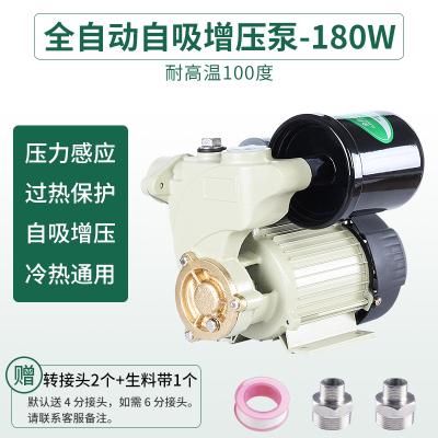 家用全自動自來水增壓泵靜音太陽能熱水器管道加壓泵220V小型水泵 全自動-180w標配