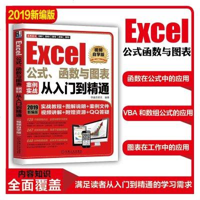 正版 Excel2019公式 函數與圖表從入到精通 excel辦公軟件教程辦公自動化教程書 提高辦公效率不加班寶典