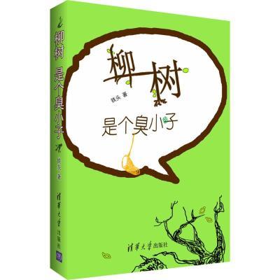 正版 柳树是个臭小子 铁头 著 清华大学出版社 9787302410096 书籍