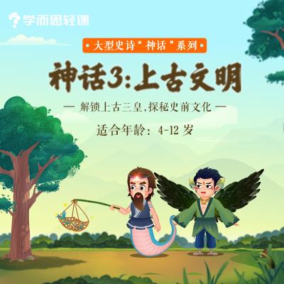 【學而思輕課】大型史詩神話系列3——上古文明 4-12歲小學生素養通識 動畫視頻課