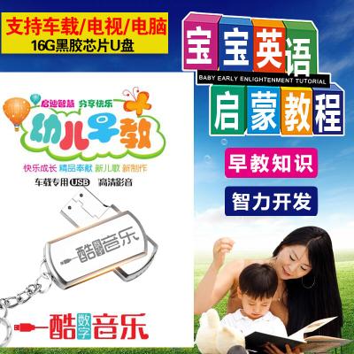 幼兒園兒童寶寶少兒啟蒙英語視頻U盤兒歌動畫學習英文早教USB優盤