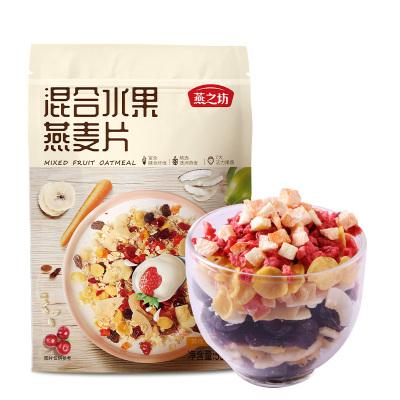 燕之坊混合水果燕麥片550g免煮即食營養谷物早餐燕麥片