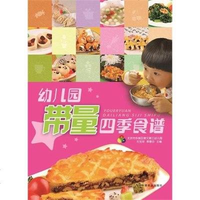 幼儿园带量四季食谱书 幼儿园科学营养配餐优选工具书 儿童营养食谱 小孩发育成长个饮食菜谱 儿童食谱书籍幼儿园管理幼儿