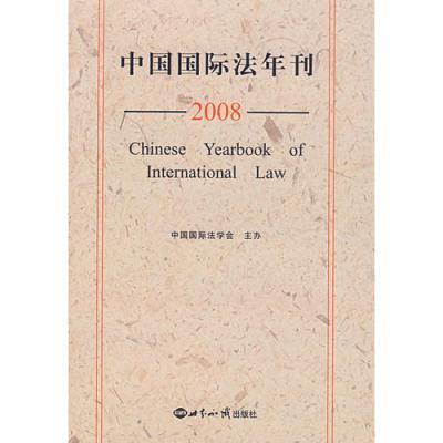 中國國際法年刊(2008)