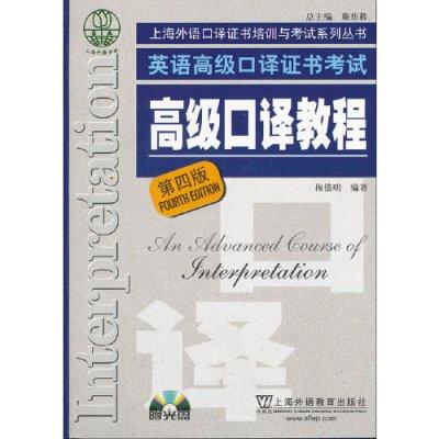 上海市外語口譯證書考試系列:高級口譯教程(第四版)(附mp3光盤)