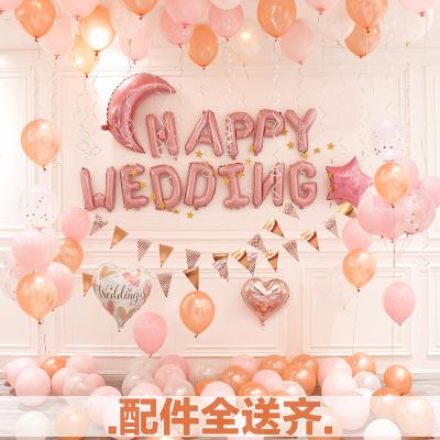 瑞仕茲 網紅婚禮婚房布置結婚裝飾套裝房間新房臥室客廳場景氣球出嫁套裝婚慶用品浪漫求婚婚禮生日花球道具抖音同款