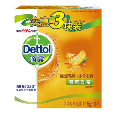 (Dettol)滴露香皂 健康抑菌自然清新柑橘沁爽3块装115克*3块香皂苏宁自营肥皂洗衣皂