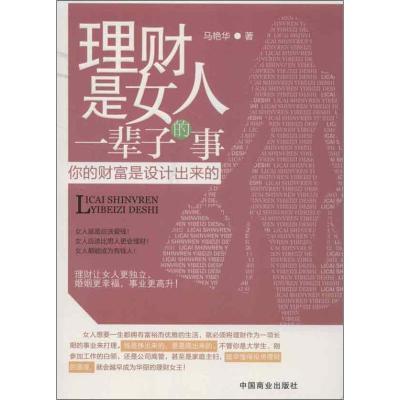 理財是女人一輩子的事馬艷華中國商業出版社9787504480163