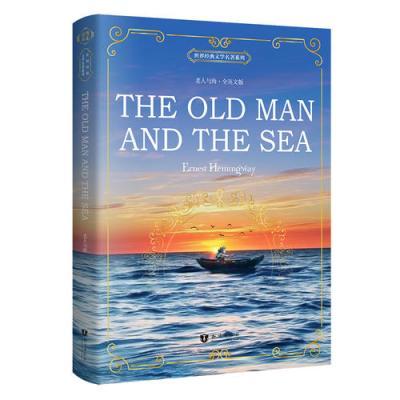 老人與海 The Old Man and the Sea 全英文版 世界經典文學名著系列 昂秀書蟲
