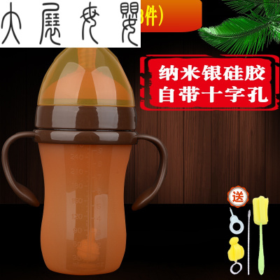 硅膠奶瓶套餐兒蛙膠奶瓶防摔全軟超軟大號戒奶斷奶神器 270ml納米銀(送3件)