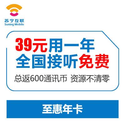 蘇寧互聯電信網絡至惠年卡 年費39元版