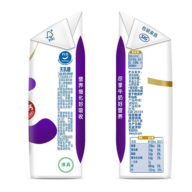 伊利舒化无乳糖高钙型牛奶220ml*12