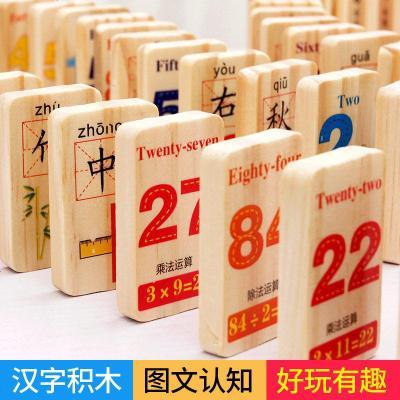 【蘇寧好貨】木制多米諾骨牌兒童識字積木2質玩具3-4-5-6歲男女孩幼兒早教 100片數字漢字(正面數字反面漢字)送