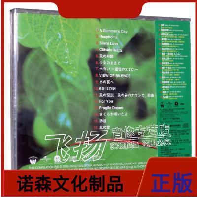 久石讓:歷久深情全精選(18再版)1CD光盤輕音樂鋼琴曲環球唱片
