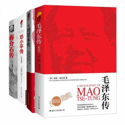 WG 传+传+邓传+传 名人传记 全4册 自传伟人故事正版畅销人物传记书籍