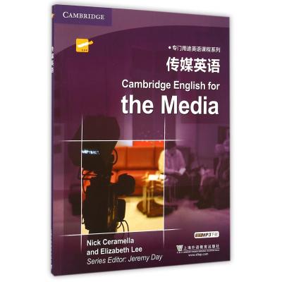 傳媒英語/專門用途英語課程系列