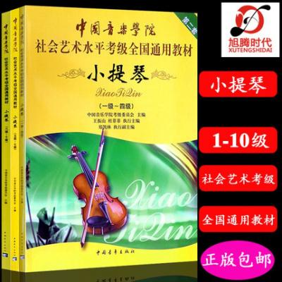 包郵正版 新版中國音樂學院小提琴考級教程1-10級 一級-十級 中國音樂學院社會藝術水平考級全國通用教材小提琴1-10級