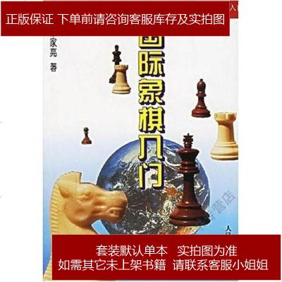 國際象棋入 徐家亮 人民體育出版社 9787500912439
