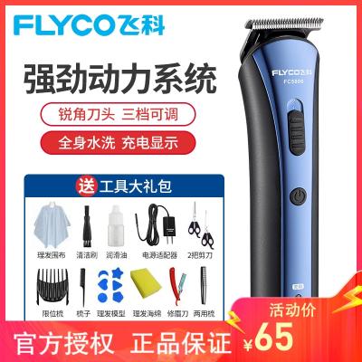 飛科(FLYCO)理發器FC5806 銳角刀頭充插兩用3檔微調全球電壓輕觸式開關電推剪