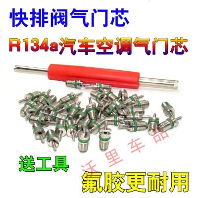 R134a汽車空調氣芯 快排閥氣芯環保氣芯加氣嘴氣芯r134a 20個 【送工具】