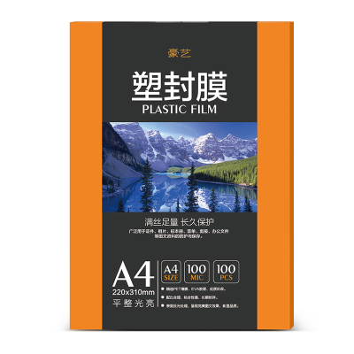 豪億(HooYe)塑封膜A4 100MIC標準優質護卡塑封膜照片相片塑封膜100張/包 護卡膜 防水