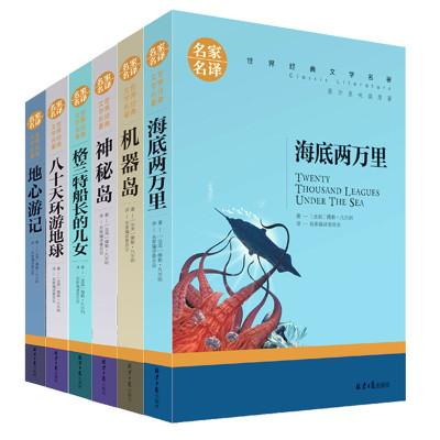凡爾納科幻小說全集套裝6冊經典作品正版 世界文學名著青少年版中小學課外書 海底兩萬里八十天