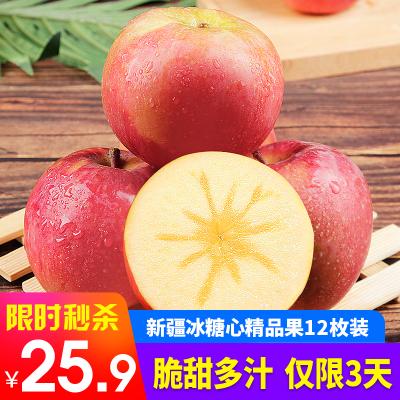 【顺丰直达】新疆冰糖心苹果水果 精品果12枚装 新鲜苹果苏宁生鲜
