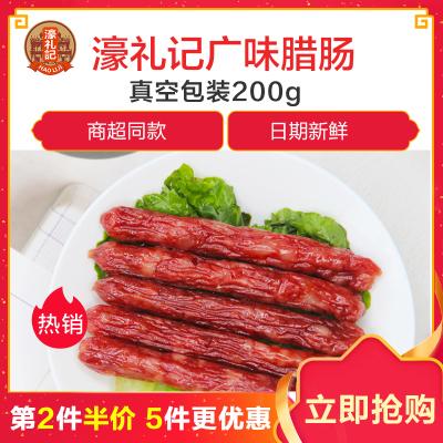 【第2件半价 5件更优惠】濠礼記 广味腊肠 200g 自制7分瘦广东特产腊肠正宗甜味香肠