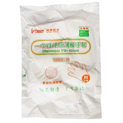 稳健医疗一次性使用检查手套中号(M) 100只/袋
