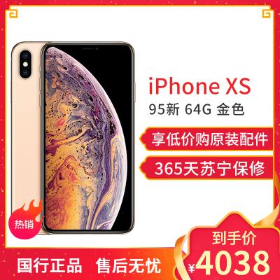 【二手95新】苹果 Apple iPhone XS 64G 金色 国行正品 二手苹果 全网通4G二手苹果手机