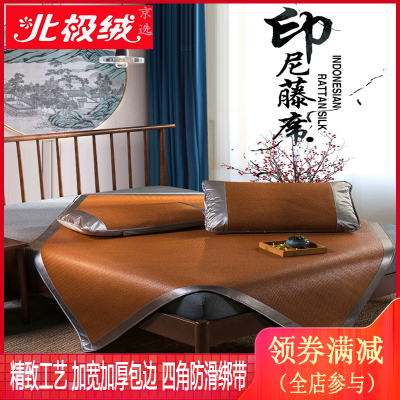北極絨家紡 夏季印尼藤席 1.8米床涼席套件可折疊純色1.5米席子涼席套件兒童女人涼席