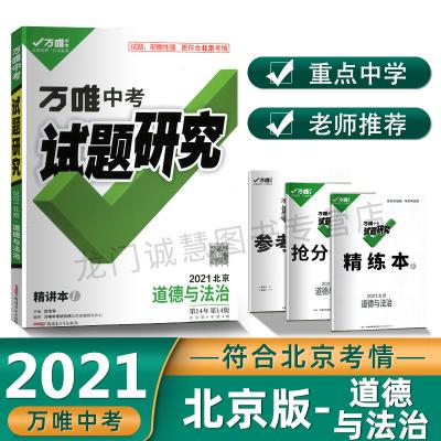 【預售】2021新版萬唯教育北京中考試題研究道德與法治中考總復習新版初中